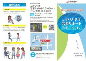 kss_leaflet_01