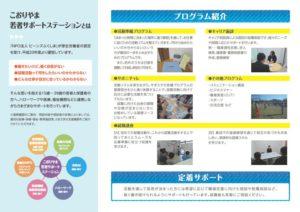 kss_leaflet_02