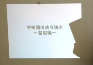 <講座報告>労働関係法令講座を開催しました